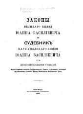 Законы великаго князя Иоанна Василиевича