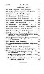 Russisches Lesebuch mit einem russisch-deutschen und deutsch-russischen Wörterbuche und einer Abhandlung über die Vorzüge der russischen Sprache