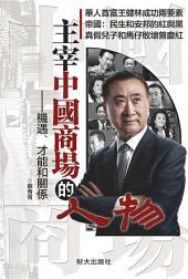 《主宰中國商場的人物》: 機遇、才能和關係