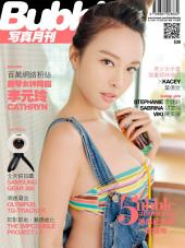Bubble 寫真月刊 Issue 056