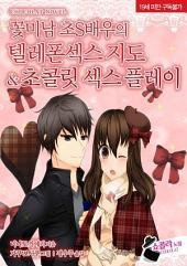 [무료] 꽃미남 초S배우의 텔레폰섹스 지도 & 초콜릿 섹스 플레이 (체험판)