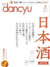 dancyu (ダンチュウ) 2019年 3月号 [雑誌]