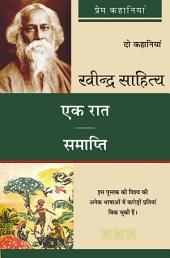 Ek Raat Aur Samaapti (एक रात और समाप्ति)