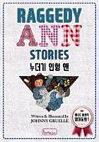RAGGEDY ANN STORIES                                                        1  PDF