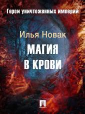 Герои уничтоженных империй: Магия в крови