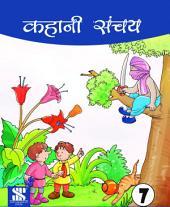 Purak Pustak Series: Kahani Sanchay-7