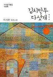 김치만두 다섯 개 애장판 합본(전2권)