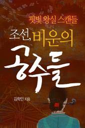 조선, 비운의 공주들: 핏빛 왕실 스캔들