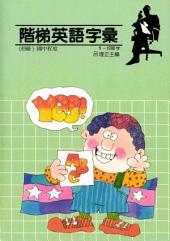 階梯英語字彙1-1000字: 萬人出版096