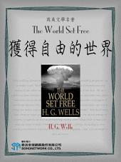 The World Set Free (獲得自由的世界)