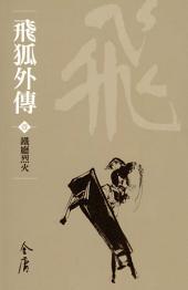 鐵廳烈火: 飛狐外傳1 (遠流版金庸作品集27)