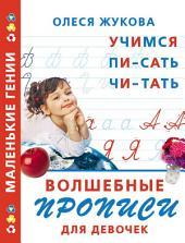 Волшебные прописи для девочек: учимся писать, читать