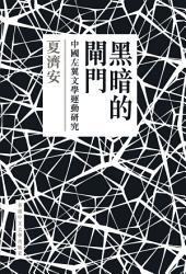 黑暗的閘門: 中國左翼文學運動研究