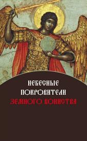Небесные покровители земного воинства