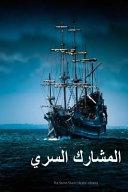 The Secret Sharer  Arabic Edition  PDF