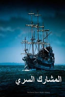 The Secret Sharer  Arabic Edition  PDF