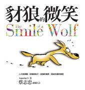 豺狼的微笑(2016新版): 人只有兩種:豺狼與兔子;豺狼的微笑,是成功者的微笑