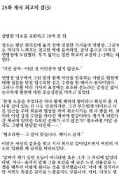 [연재] 이계에서 마교 교주로 살아남기 25화