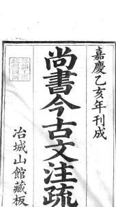 Shangshu jinguwen zhushu