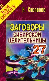 Заговоры сибирской целительницы. Вып. 27