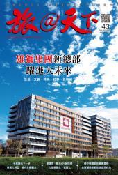 旅@天下 Global Tourism Vision NO.43: 雄獅集團新總部:躍進大未來