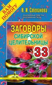Заговоры сибирской целительницы. Вып. 33