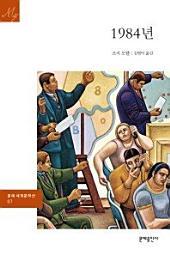 1984년문예세계문학선 7