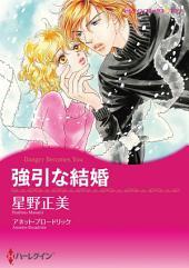 強引な結婚: ハーレクインコミックス