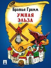 Умная Эльза (перевод П.Н. Полевого)