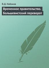 Временное правительство. Большевистский переворот