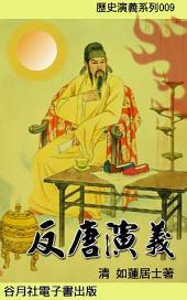 反唐演義: 亂世中浮現的英雄人物