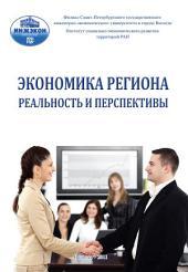Экономика региона: реальность и перспективы. Выпуск 3
