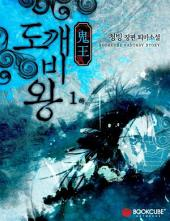 [걸작] 도깨비왕 1 - 하
