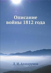 Описание войны 1812 года