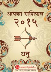 धनु - आपका राशिफल २०१५: Your Zodiac Horoscope by GaneshaSpeaks.com - 2015