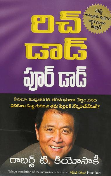 Download Rich Dad Poor Dad  Telugu  Book