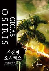 [세트] 거신병 오시리스 (전6권/완결)
