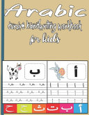 Arabic Cursive Handwriting Workbook for Kids PDF