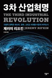 3차 산업혁명: 수평적 권력은 에너지, 경제, 그리고 세계를 어떻게 바꾸는가