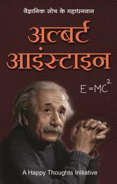 Albert Einstein: Vaigyanik Soch Ke Mahadhanwan