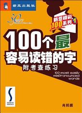 e-新亚精彩100系列1: 100 个最容易读错的字: e-100 Most Easily Mis-pronounced Words