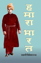 हमारा भारत / Hamara Bharat
