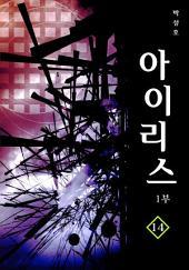 아이리스 1부 14권