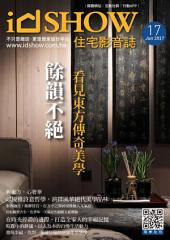 iDSHOW好宅秀 住宅影音誌 第17期: 餘韻不絕 看見東方傳奇美學