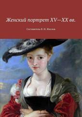 Женский портрет XV—XX вв.