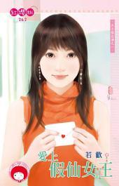 愛上假仙女王~大小姐出清之一《限》: 禾馬文化紅櫻桃系列259