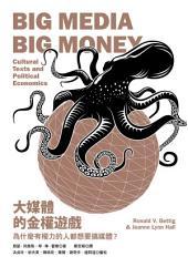 大媒體的金權遊戲:為什麼有權力的人都想要搞媒體?: Big Media Big Money: Cultural Texts and Political Economics
