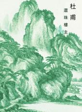 杜甫: 玄幻神魔劍俠系列, 第 1 卷