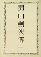 蜀山劍俠傳: 1-50回