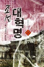 조선대혁명 24